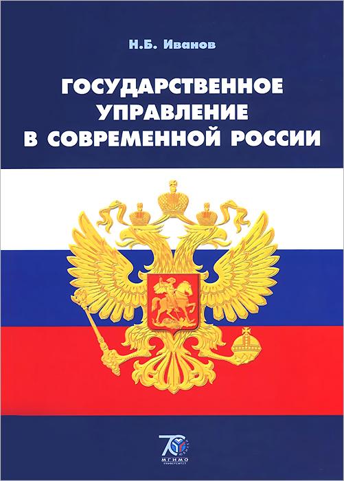 Государственное управление в современной России. Курс лекций, Н. Б. Иванов