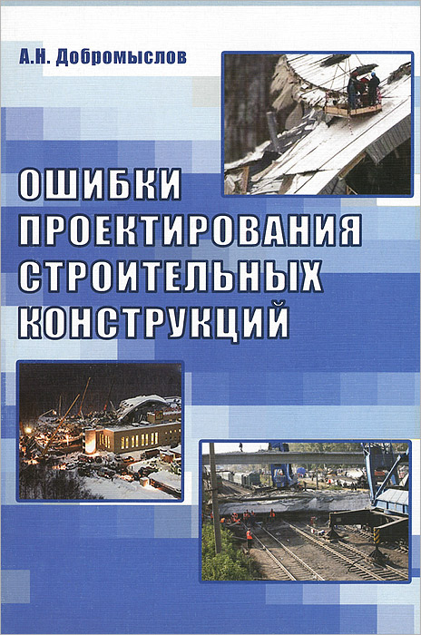Ошибки проектирования строительных конструкций, А. Н. Добромыслов