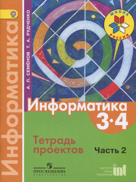 Информатика. 3-4 классы. Тетрадь проектов. Часть 2, А. Л. Семенов, Т. А. Рудченко