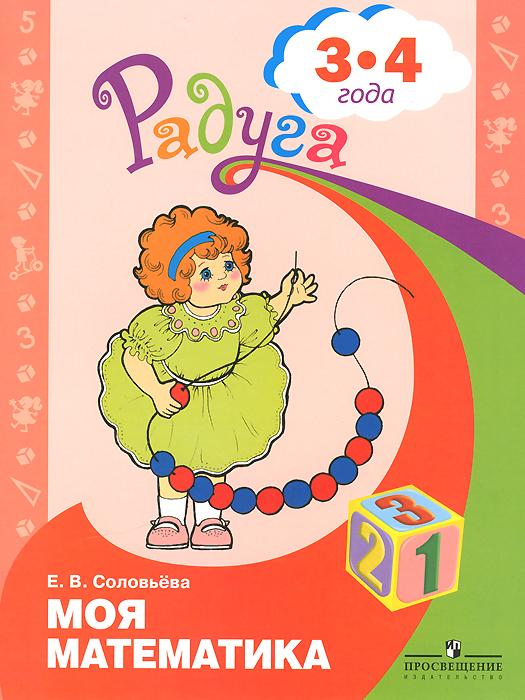 Моя математика. Развивающая книга для детей 3-4 лет, Е. В. Соловьева