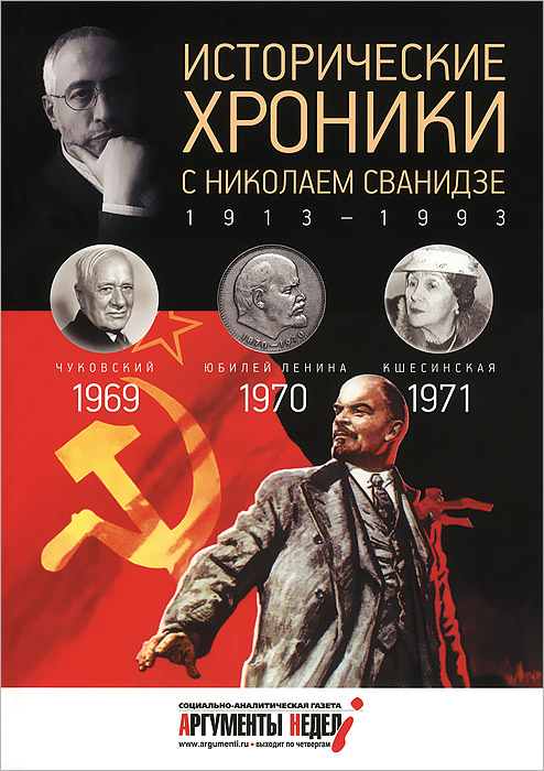 Исторические хроники с Николаем Сванидзе. 1969-1970-1971, М. Сванидзе, Н. Сванидзе