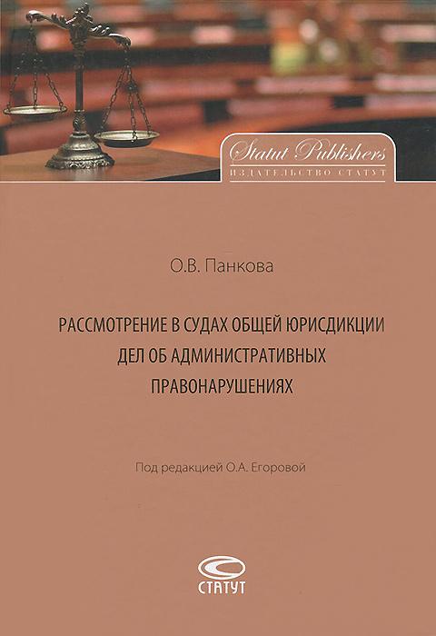 Рассмотрение в судах общей юрисдикции дел об административных правонарушениях, О. В. Панкова