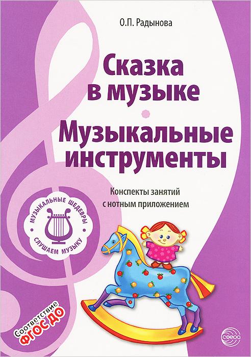Музыкальные шедевры. Сказка в музыке. Музыкальные инструменты, О. П. Радынова