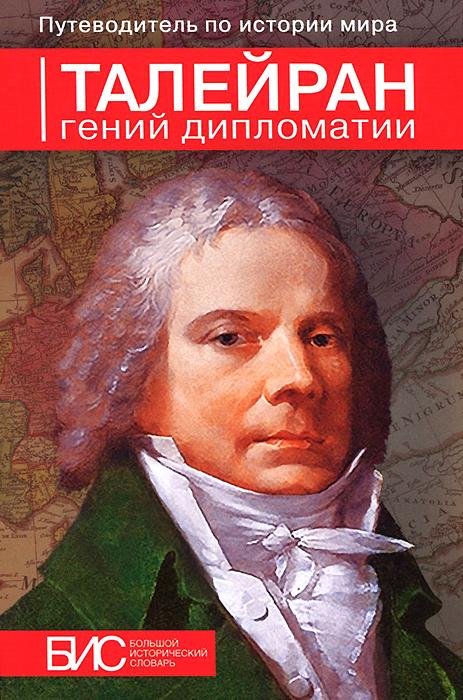Талейран. Гений дипломатии, Н. П. Таньшина