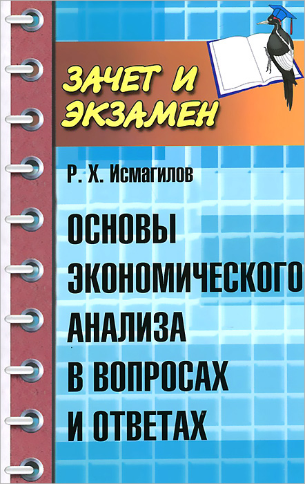 Основы экономического анализа в вопросах и ответах, Р. Х. Исмагилов