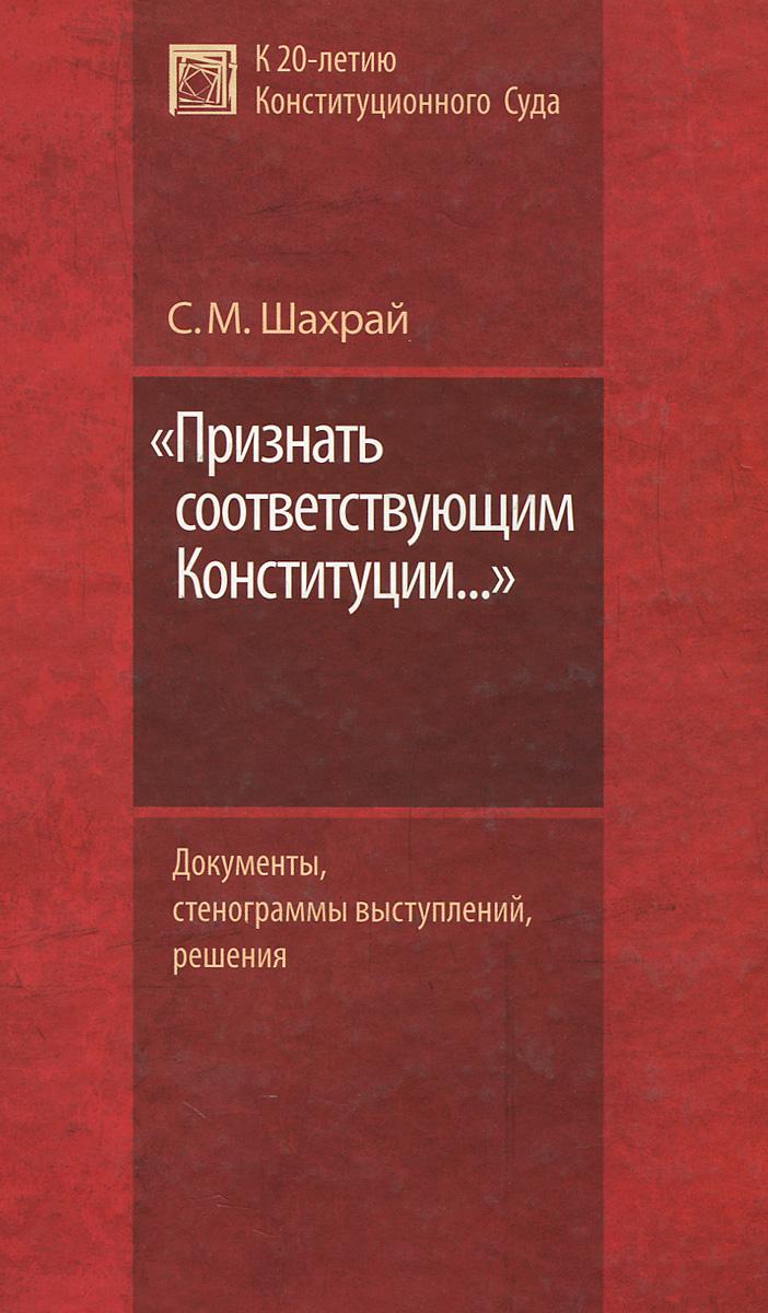 """""""Признать соответствующим Конституции..."""", С. М. Шахрай"""