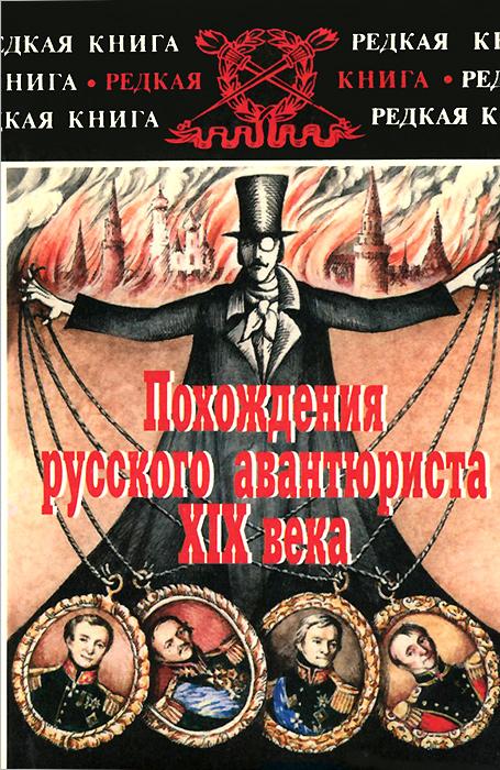 Похождения русского авантюриста XIX века, С. Я. Штрайх
