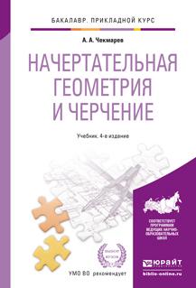 Начертательная геометрия и черчение. Учебник, А. А. Чекмарев
