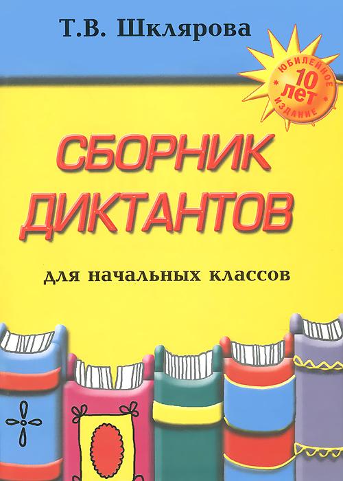Русский язык. Сборник диктантов для начальных классов, Т. В. Шклярова