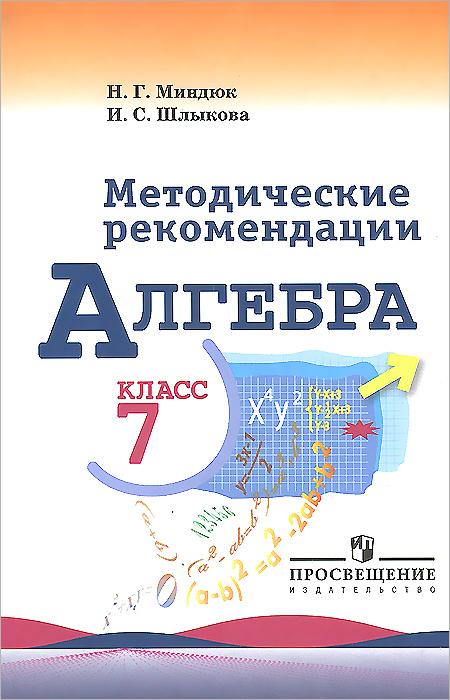 Алгебра. 7 класс. Методические рекомендации, Н. Г. Миндюк, И. С. Шлыкова