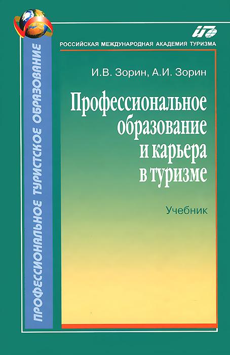 Профессиональное образование и карьера в туризме. Учебник, И. В. Зорин, А. И. Зорин