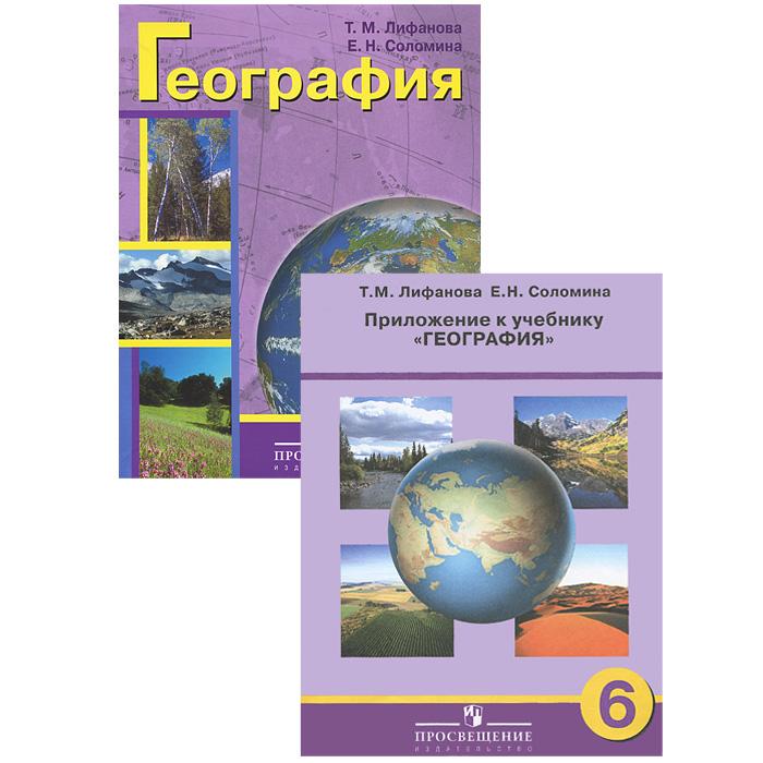 География. 6 класс. Учебник (+ приложение), Т. М. Лифанова, Е. Н. Соломина