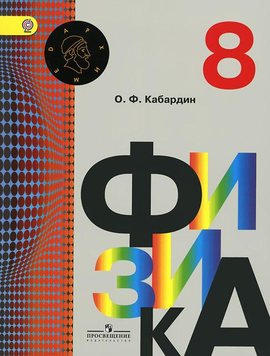 Физика. 8 класс. Учебник, О. Ф. Кабардин