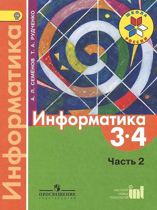 Информатика. 3-4 классы. Учебник. В 3 частях. Часть 2, А. Л. Семенов, Т. А. Рудченко