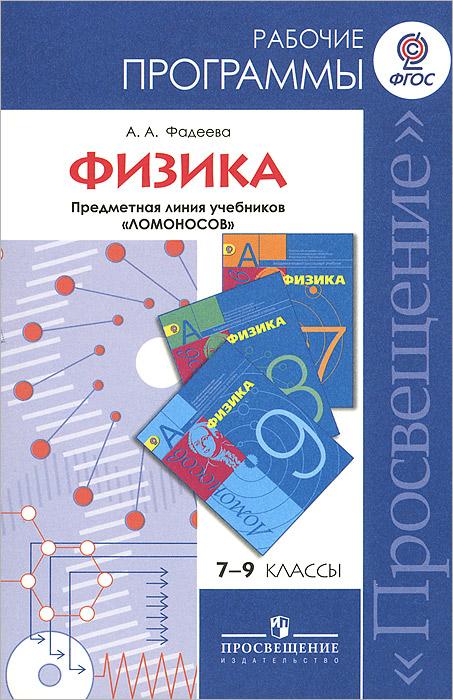 """Физика. 7-9 классы. Рабочие программы. Предметная линия """"Ломоносов"""", А. А. Фадеева"""
