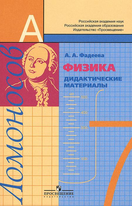 Физика. 7 класс. Дидактические материалы, А. А. Фадеева
