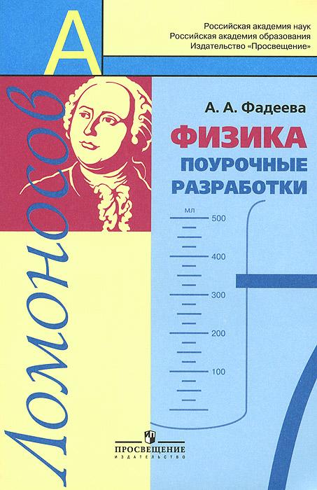 Физика. 7 класс. Поурочные разработки, А. А. Фадеева