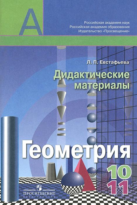 Геометрия. 10-11 классы. Дидактические материалы, Л. П. Евстафьева