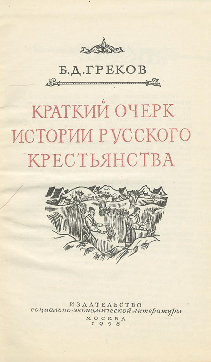 Краткий очерк истории русского крестьянства,