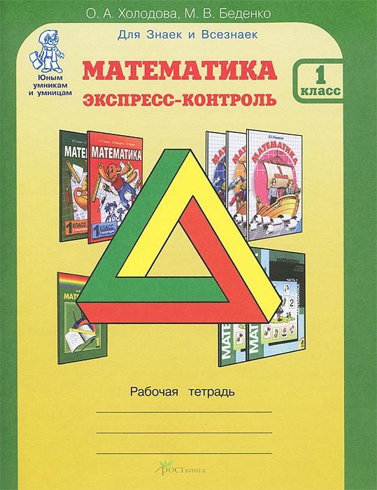 Математика. 1 класс. Рабочая тетрадь. Экспресс-контроль, О. А. Холодова, М. В. Беденко