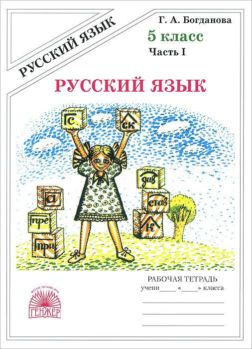 Русский язык. 5 класс. Рабочая тетрадь. В 2 частях. Часть 1, Г. А. Богданова