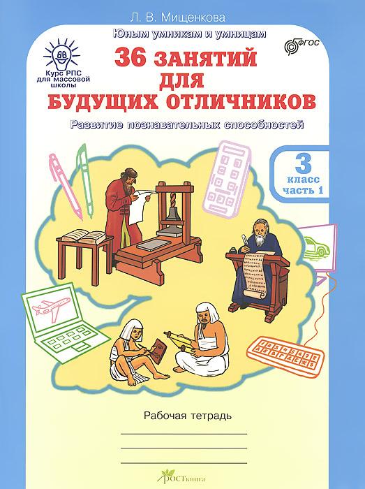 36 занятий для будущих отличников. 3 класс. Рабочая тетрадь. В 2 частях. Часть 1, Л. В. Мищенкова