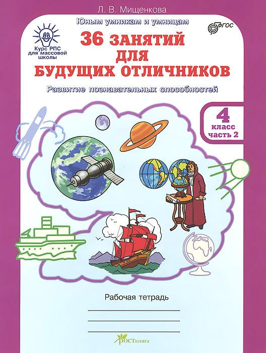 36 занятий для будущих отличников. 4 класс. Рабочая тетрадь. В 2 частях. Часть 2, Л. В. Мищенкова