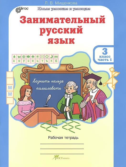 Занимательный русский язык. 3 класс. Рабочая тетрадь. Часть 1, Л. В. Мищенко