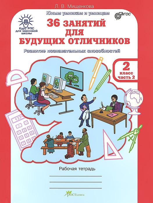 36 занятий для будущих отличников. 2 класс. Рабочая тетрадь. В 2 частях. Часть 2, Л. В. Мищенкова