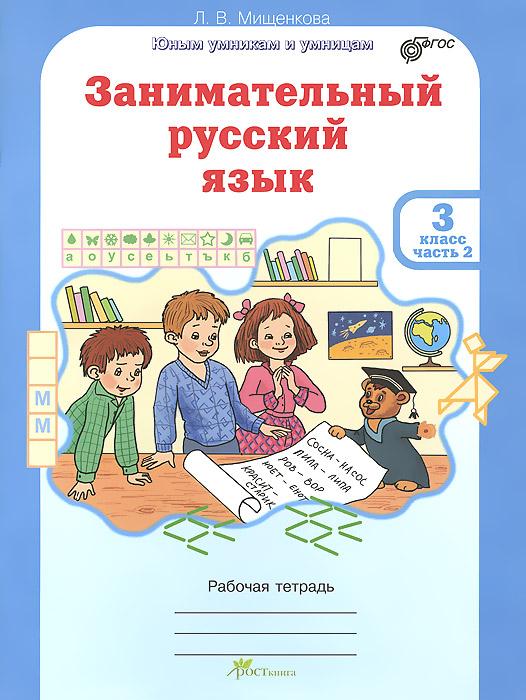 Занимательный русский язык. 3 класс. Рабочая тетрадь. В 2 частях. Часть 2, Л. В. Мищенкова