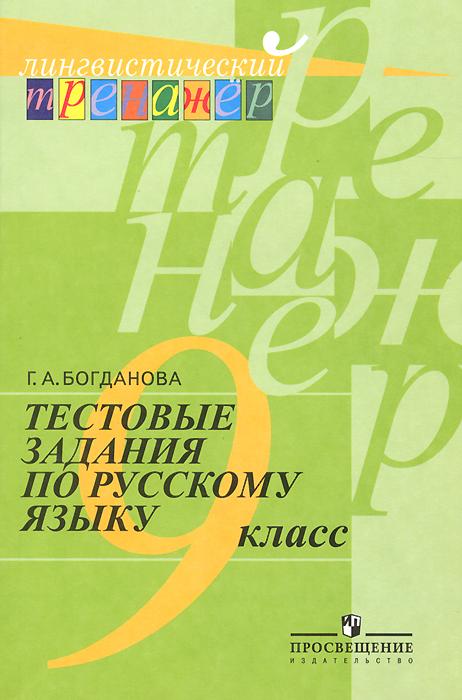 Русский язык. 9 класс. Тестовые задания, Г. А. Богданова
