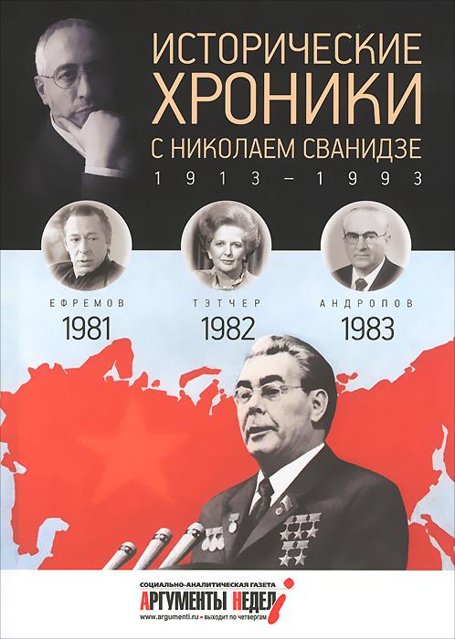 Исторические хроники с Николаем Сванидзе. 1981-1982-1983, М. Сванидзе, Н. Сванидзе