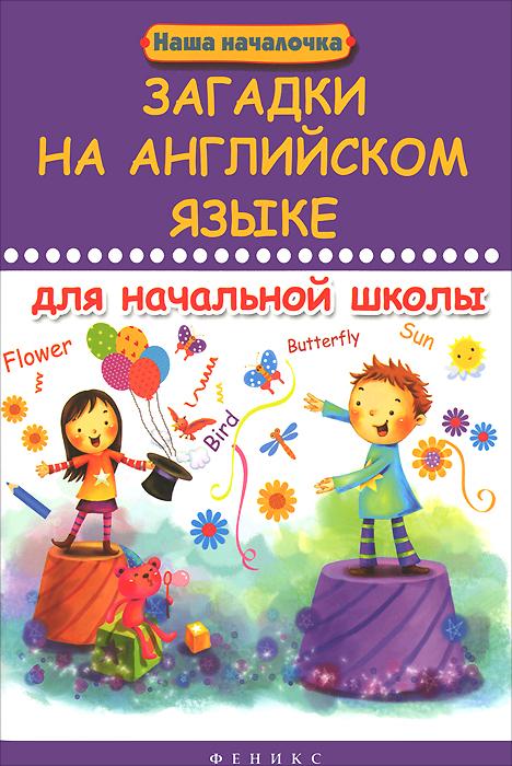 Загадки на английском языке для начальной школы, М. П. Филипченко