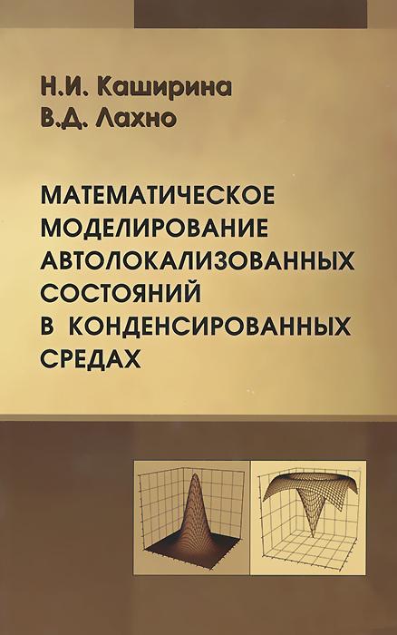 Математическое моделирование автолокализованных состояний в конденсированных средах, Н. И. Каширина, В. Д. Лахно