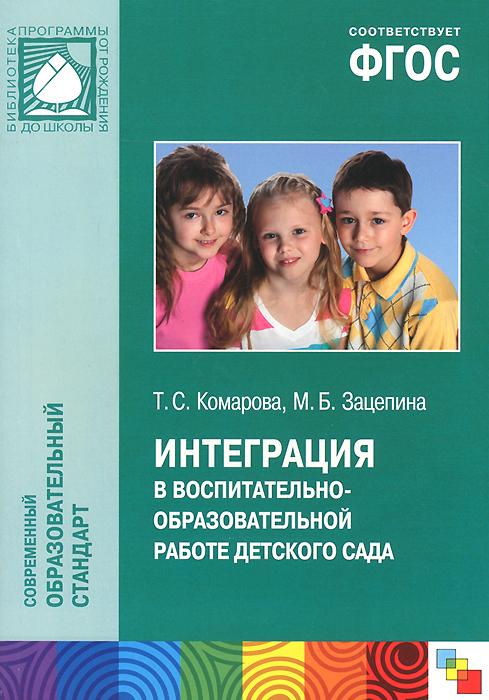 Интеграция в воспитательно-образовательной работе детского сада, Т. С. Комарова, М. Б. Зацепина