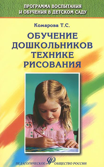Обучение дошкольников технике рисования, Т. С. Комарова