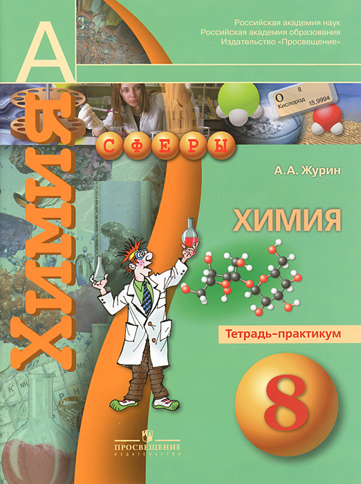 Химия. 8 класс. Тетрадь-практикум, А. А. Журин