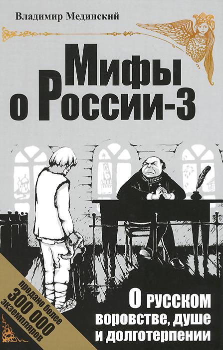 О русском воровстве, душе и долготерпении, Владимир Мединский