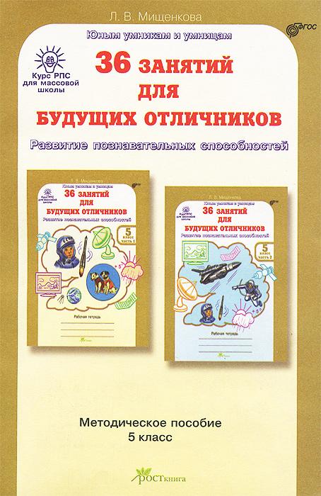 36 занятий для будущих отличников. 5 класс. Методическое пособие, Л. В. Мищенкова