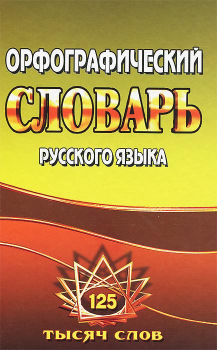 Орфографический словарь русского языка, Т. Л. Федорова