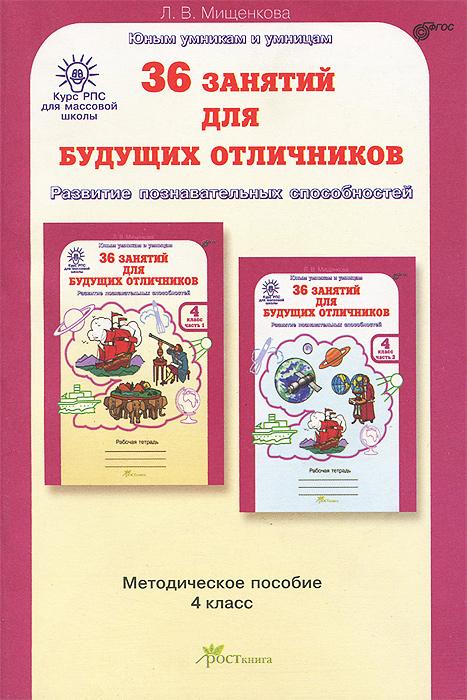 36 занятий для будущих отличников. 4 класс. Методическое пособие, Л. В. Мищенкова