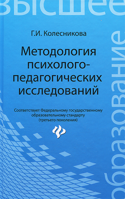 Методология психолого-педагогических исследований, Г. И. Колесникова