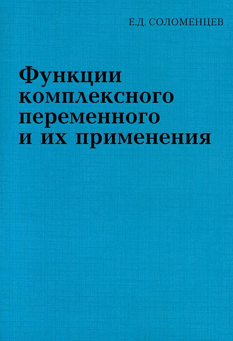 Функции комплексного переменного и их применения, Е. Д. Соломенцев
