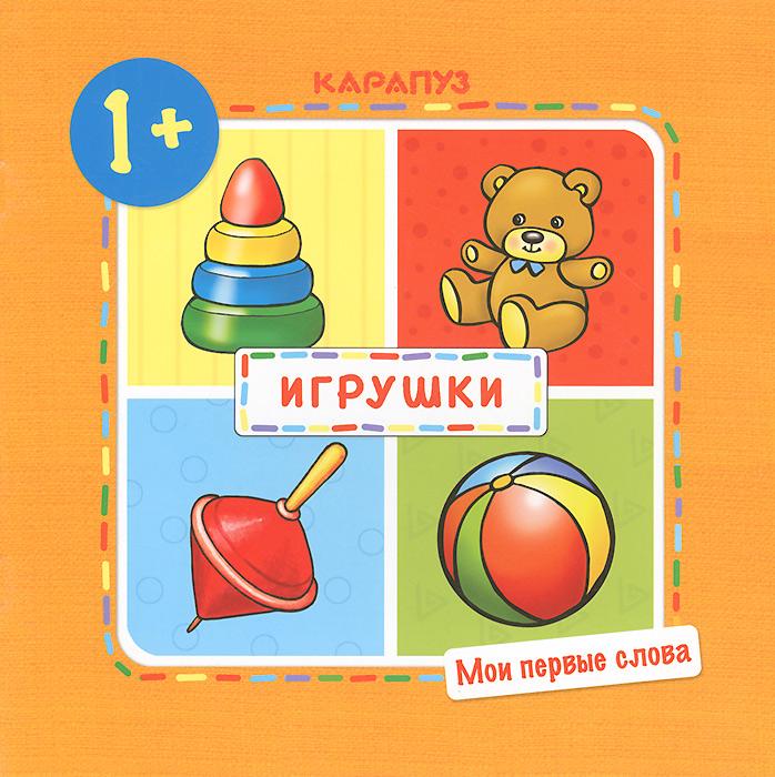 Игрушки, О. Е. Громова