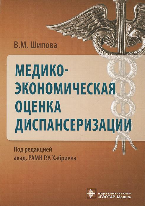 Медико-экономическая оценка диспансеризации, В. М. Шипова
