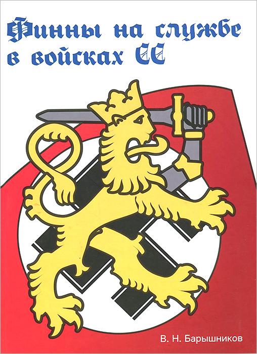 Финны на службе в войсках СС в годы Второй мировой войны, В. Н. Барышников