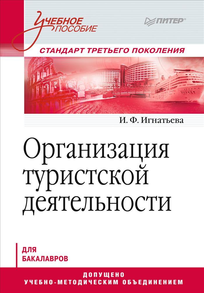 Организация туристской деятельности. Учебное пособие, И. Ф. Игнатьева