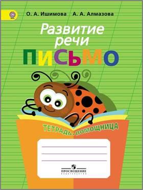 Развитие речи. Письмо. Тетрадь-помощница, О. А. Ишимова, А. А. Алмазова