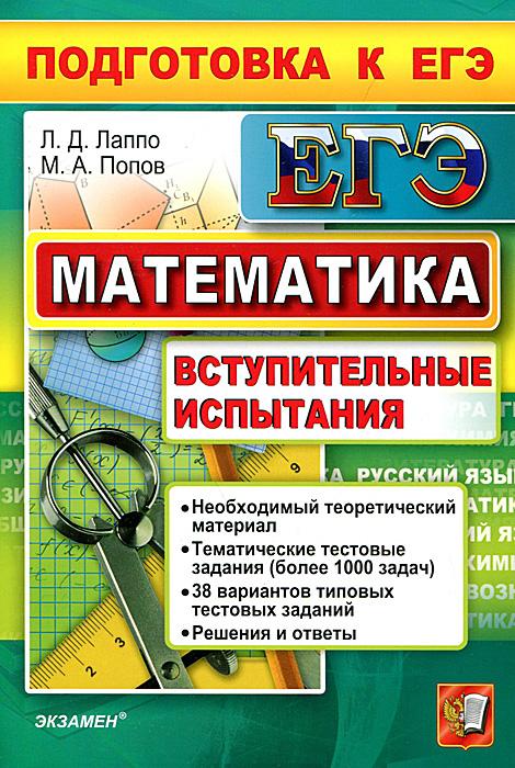 Математика. Подготовка к ЕГЭ. Вступительные испытания, Л. Д. Лаппо, М. А. Попов