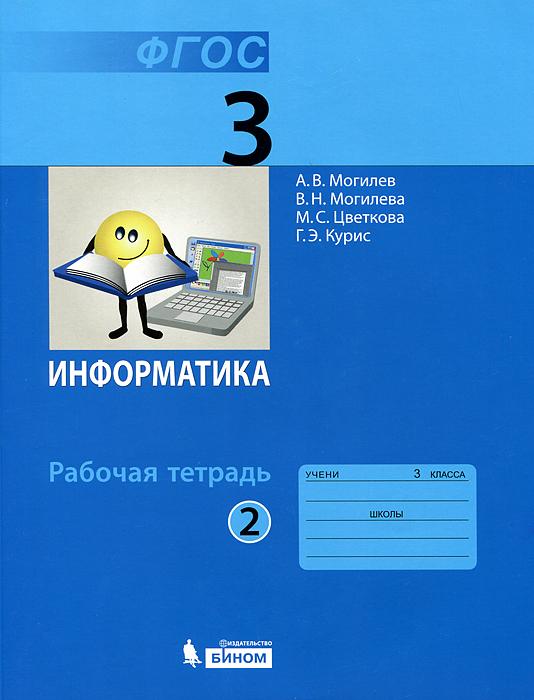 Информатика. 3 класс. Рабочая тетрадь. В 2 частях. Часть 2, А. В. Могилев, В. Н. Могилева, М. С. Цветкова, Г. Э. Курис